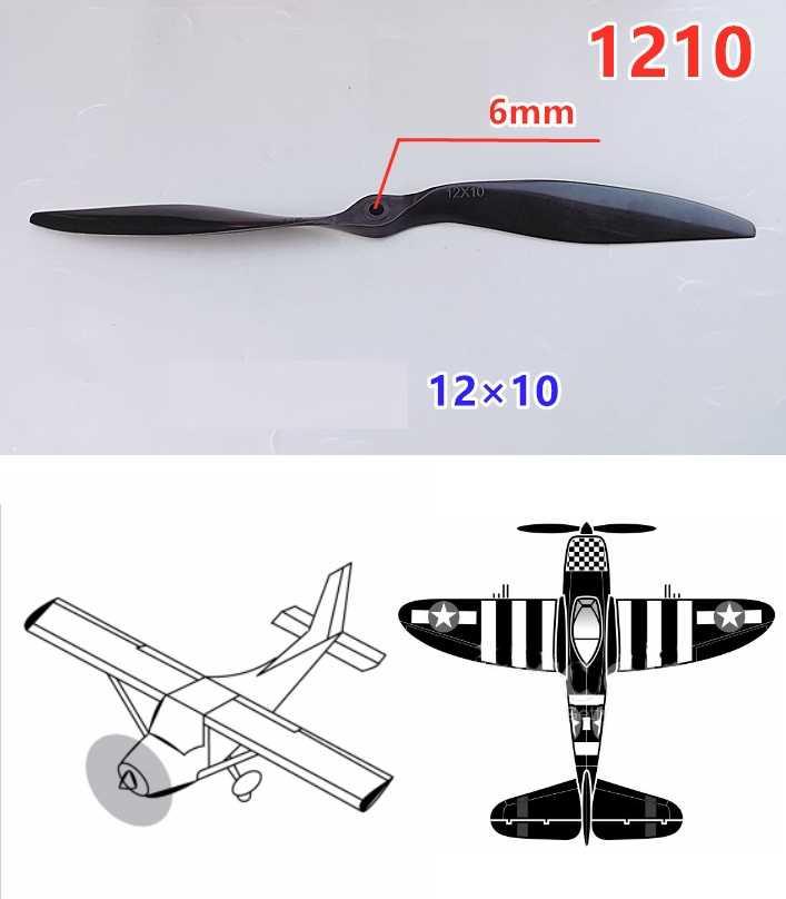carbon fiber propeller 1210